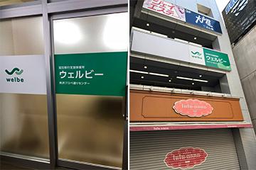 ウェルビー所沢プロぺ通りセンター