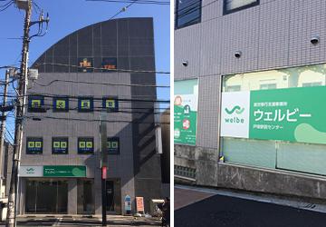 ウェルビー戸塚駅前センター