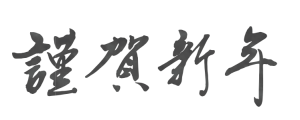 筆文字(年賀状文字-2)