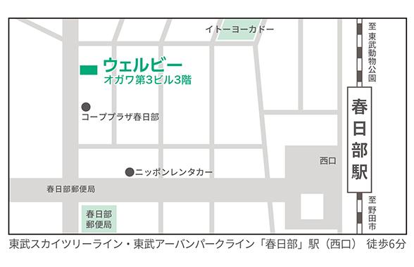 ウェルビー春日部センター地図