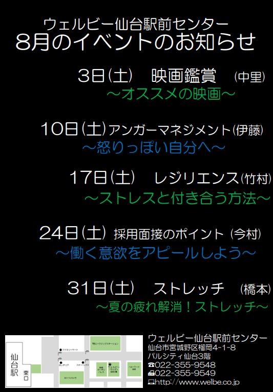 【仙台】8月イベント