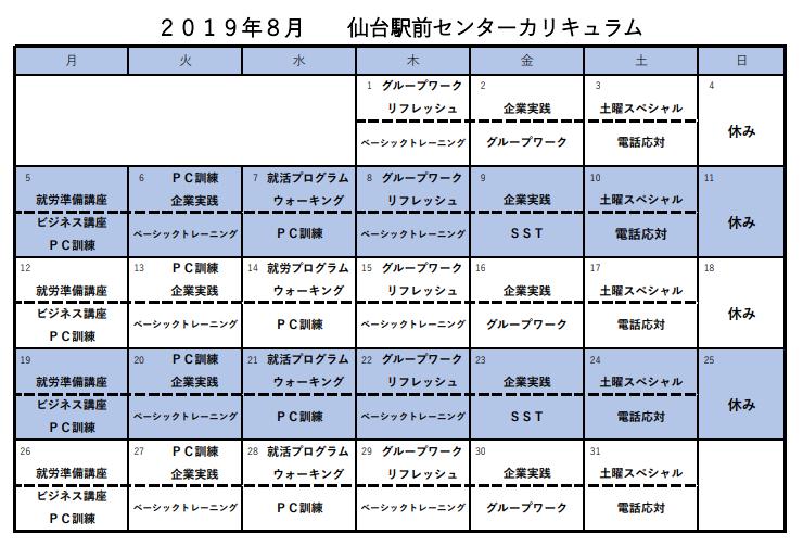 【仙台】8月スケジュール