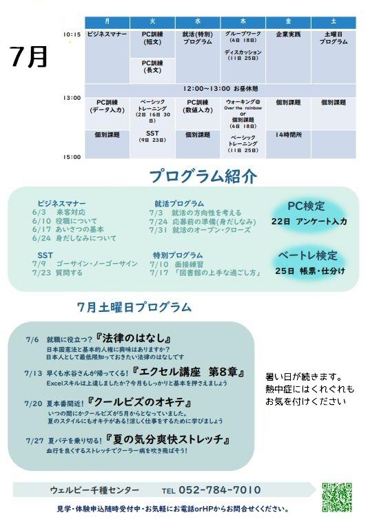 【千種】7月イベントのお知らせ