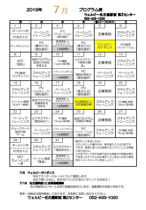 【名古屋第2】7月イベント