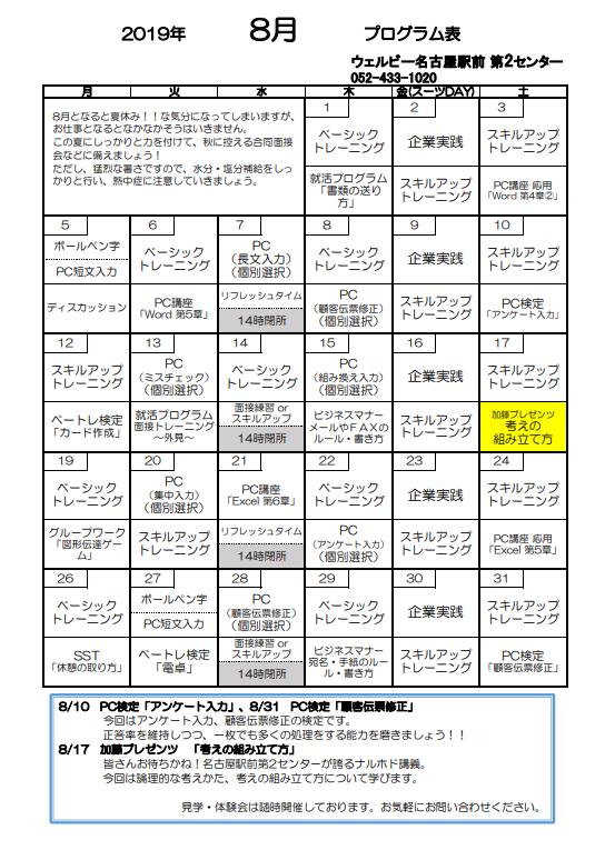 【名古屋第2】8月スケジュール