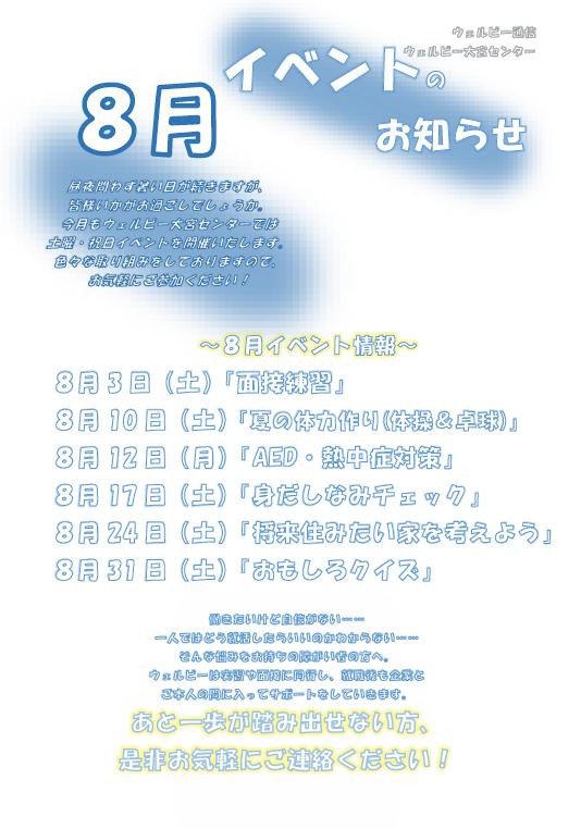 【大宮】8月イベント