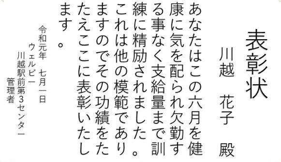 【川越第3】皆勤賞の表彰状(6月)