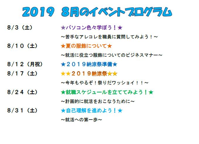 【朝霞台】8月イベント