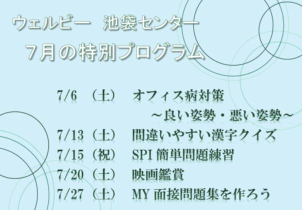 【池袋】7月イベントのお知らせ