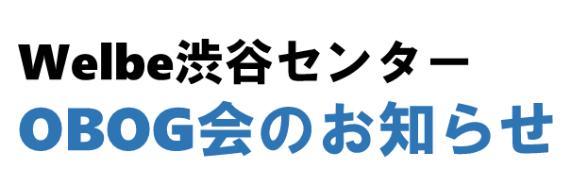 【渋谷】8月・9月のOBOG会