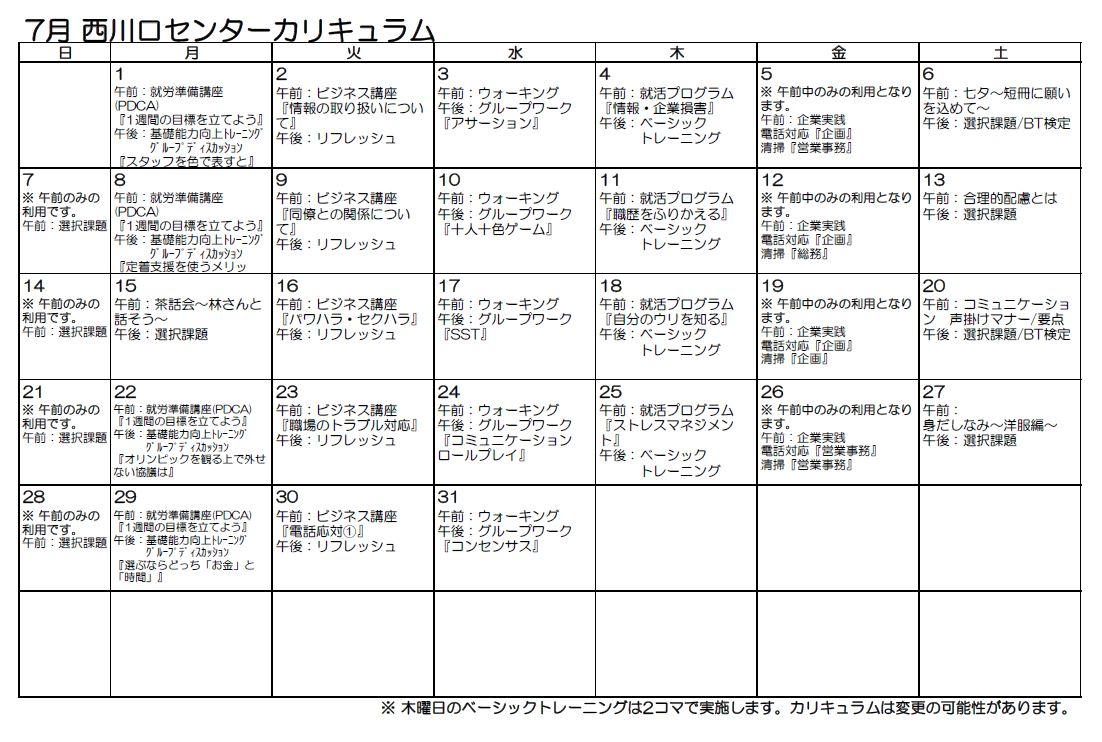 【西川口】7月イベント