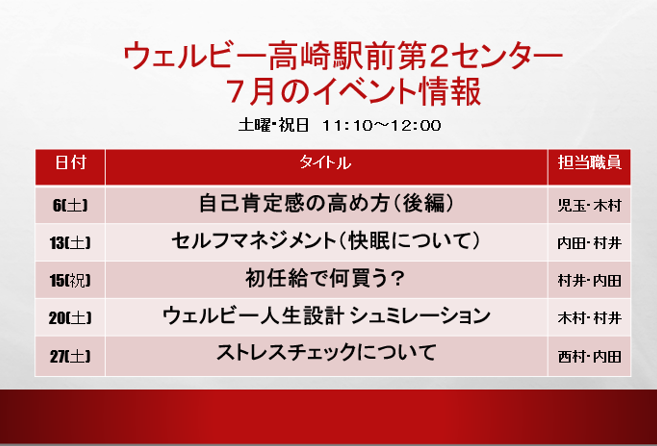 【高崎第2】7月イベントのお知らせ