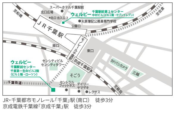 ウェルビー千葉駅前センター地図