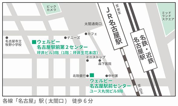 ウェルビー名古屋駅前第2センター地図