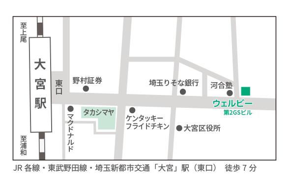 ウェルビー大宮センター地図