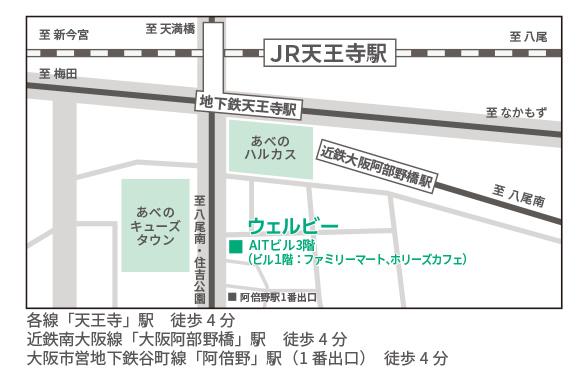 ウェルビー大阪天王寺駅前センター地図