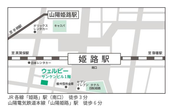 ウェルビー姫路駅前センター地図