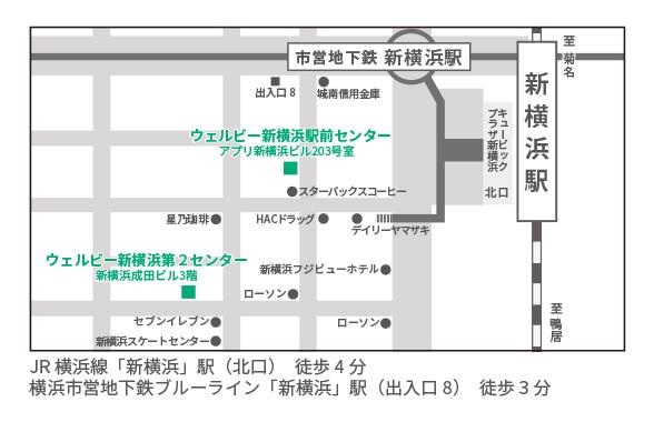 ウェルビー新横浜駅前センター地図