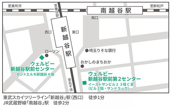 ウェルビー新越谷駅前センター・新越谷駅前第2センター地図