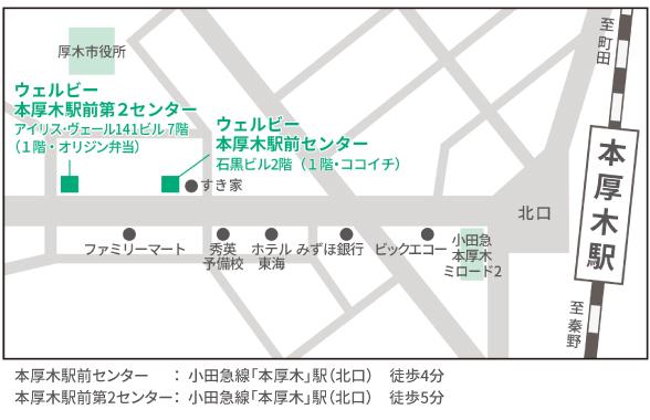 ウェルビー本厚木駅前センター・本厚木駅前第2センター地図