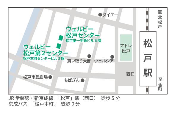 ウェルビー松戸センター・松戸第2センター地図