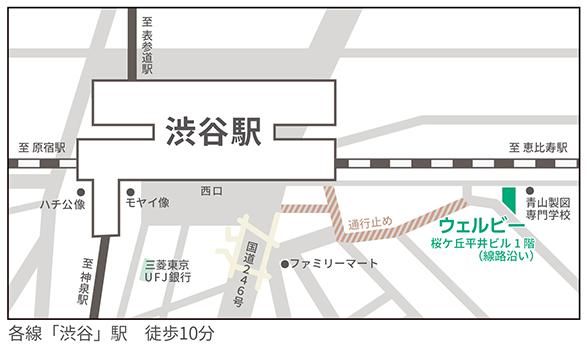ウェルビー渋谷センター地図