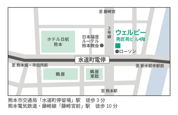 ウェルビー熊本水道町センター地図