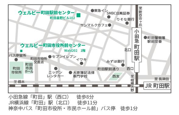 ウェルビー町田市役所前センター・町田駅前センター地図