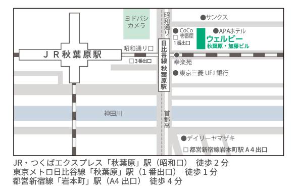 ウェルビー秋葉原駅前センター地図