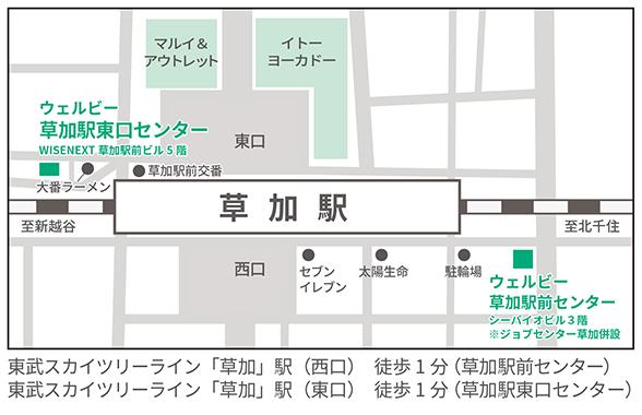 ウェルビー草加駅前センター地図