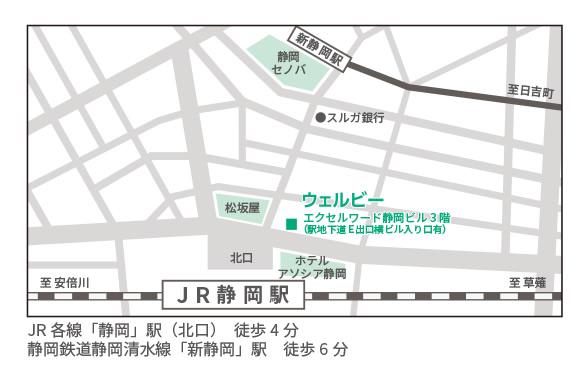 ウェルビー静岡駅前センター地図