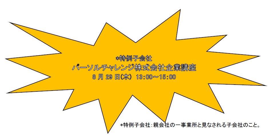 【三鷹】特例子会社パーソルチャレンジ株式会社企業講座