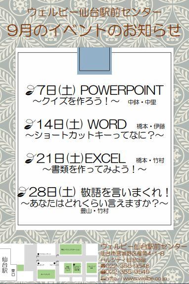 【仙台】9月イベントのお知らせ