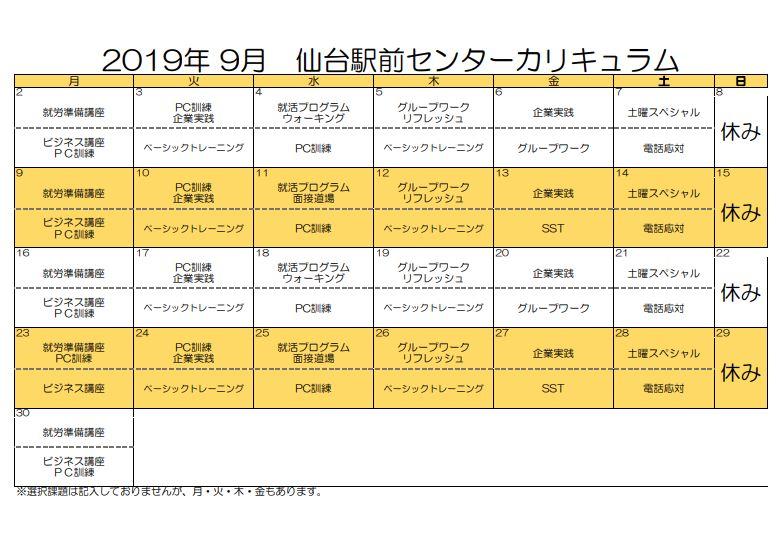 【仙台】9月スケジュール
