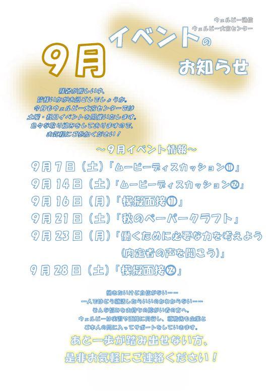 【大宮】9月イベントのお知らせ