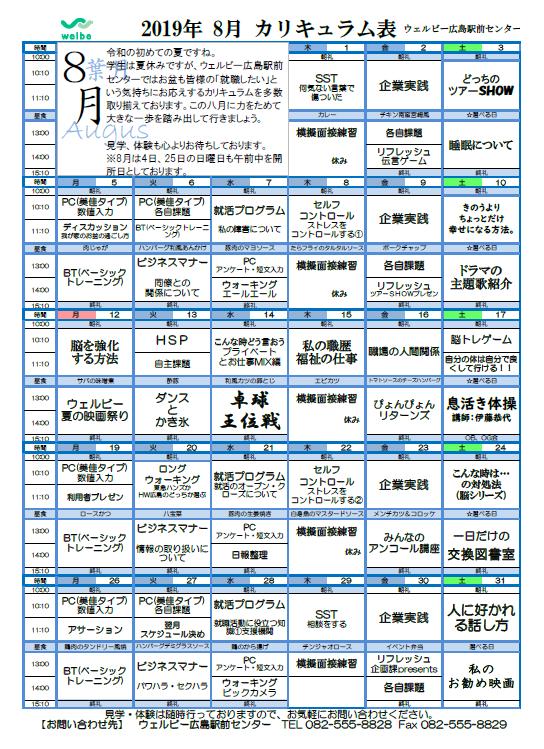 【広島】8月スケジュール
