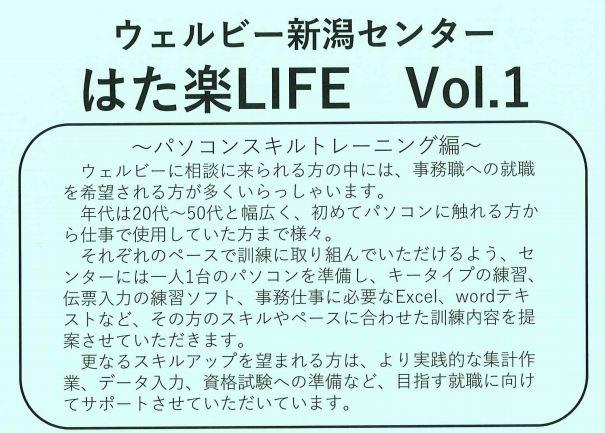 【新潟】センター作成の広報誌