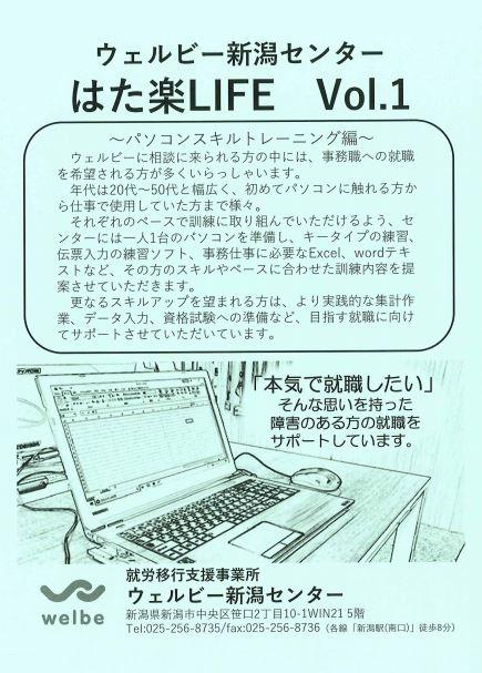 【新潟】センター作成の広報誌2