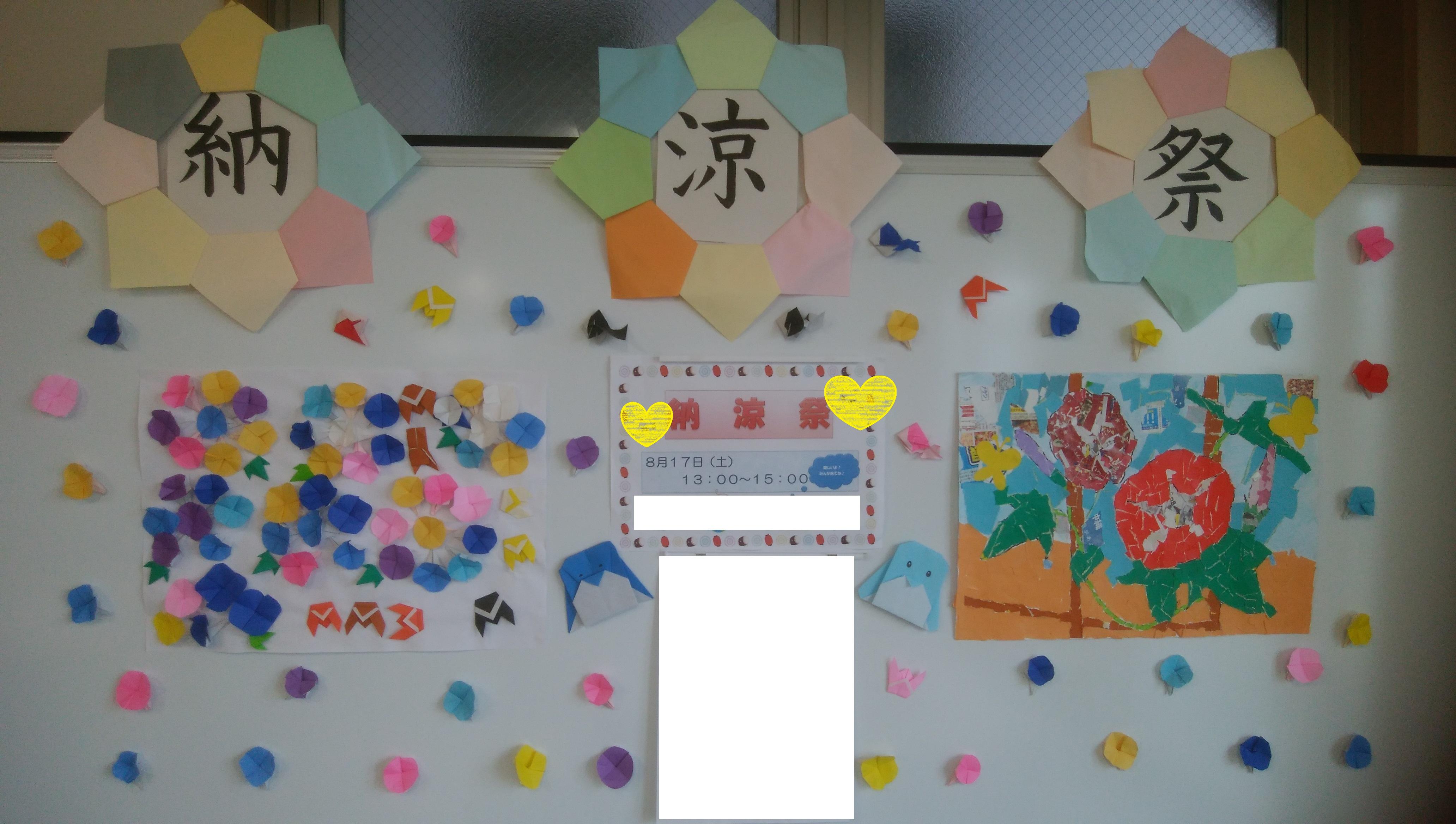【朝霞台】納涼祭1
