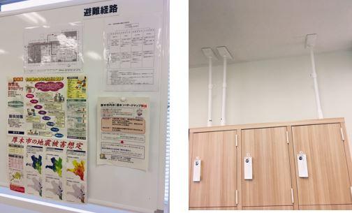 【本厚木第2】防災訓練について