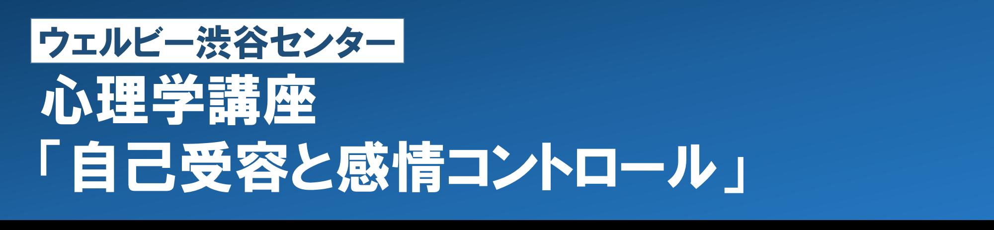 【渋谷】心理学講座「自己受容と感情コントロール」