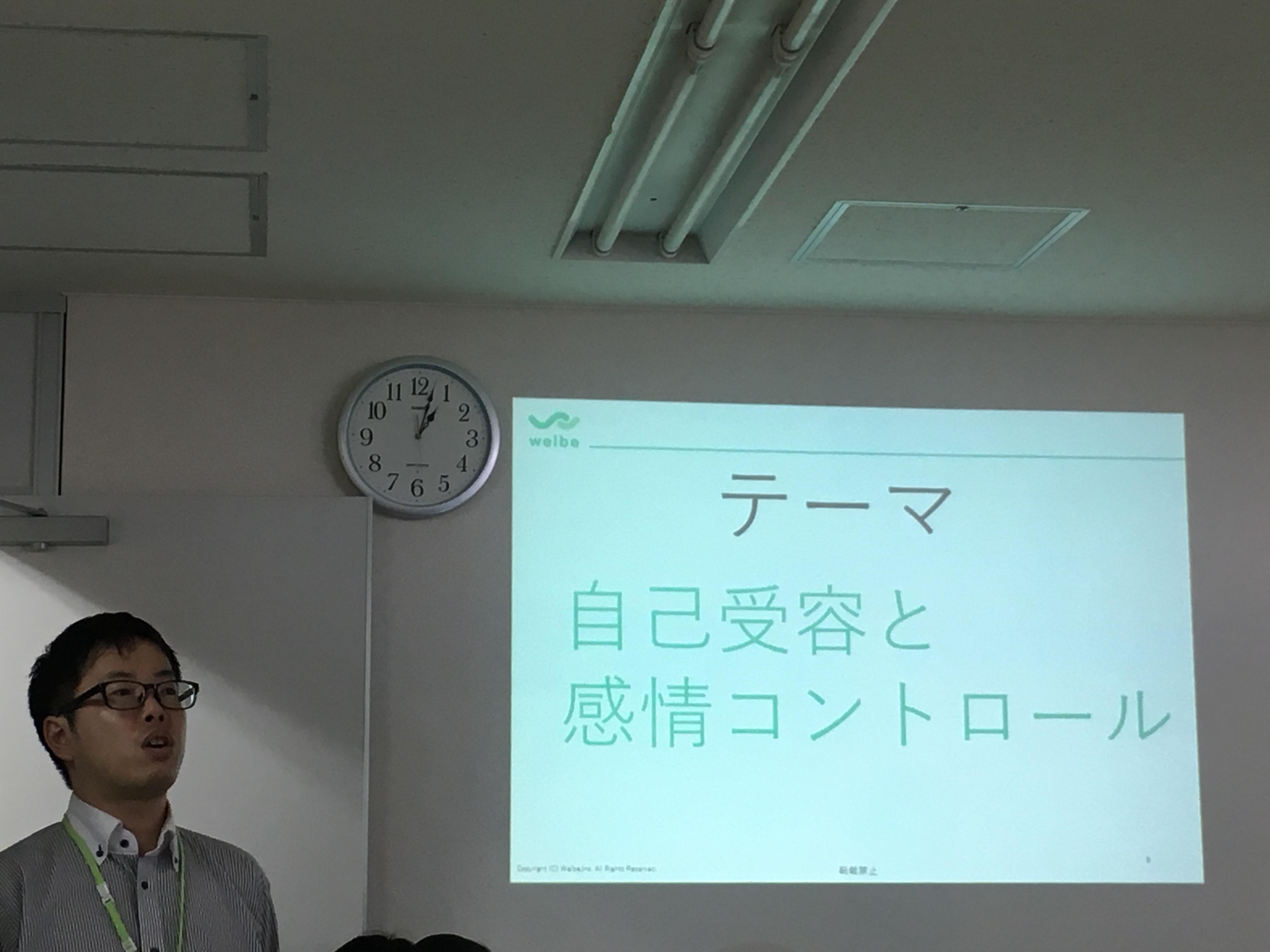 【渋谷】心理学講座の様子1