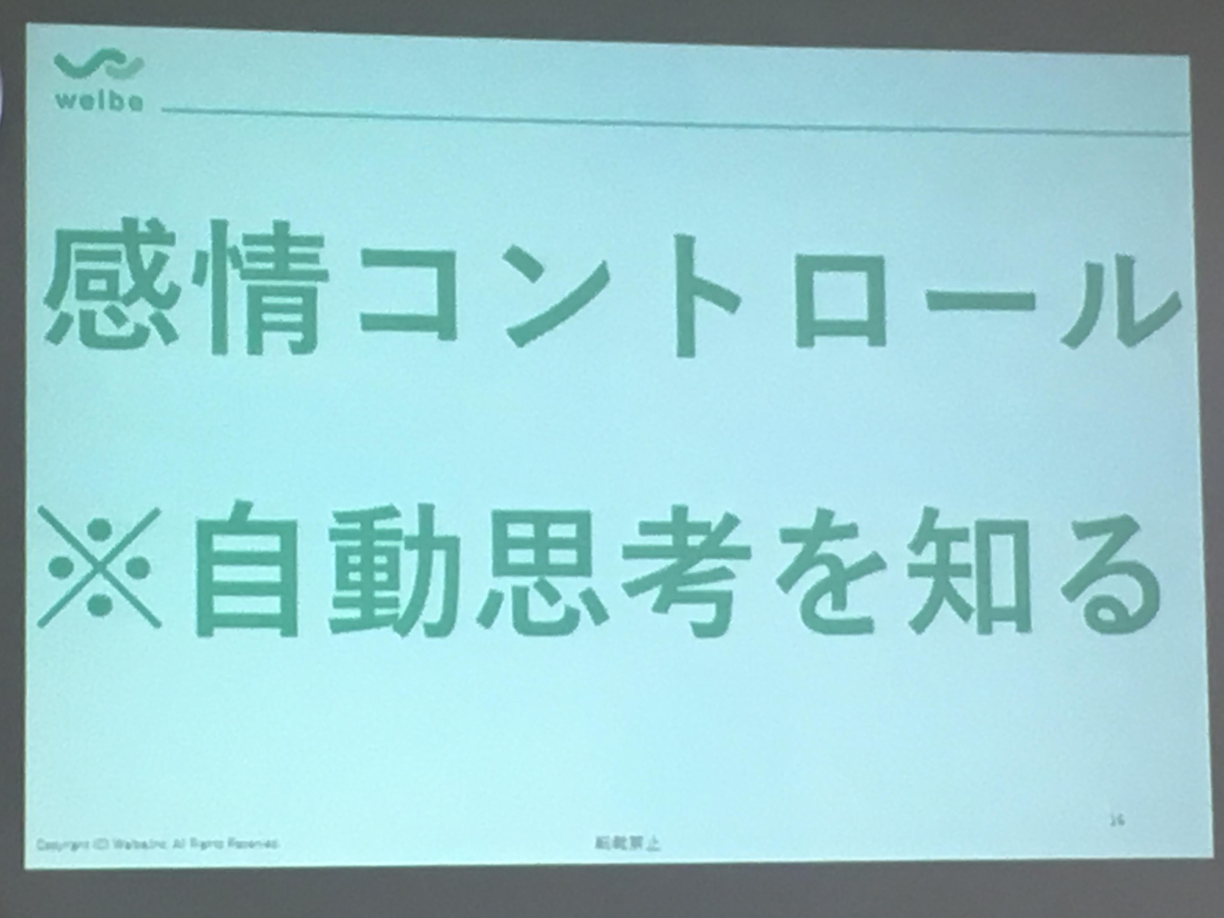 【渋谷】心理学講座の様子2