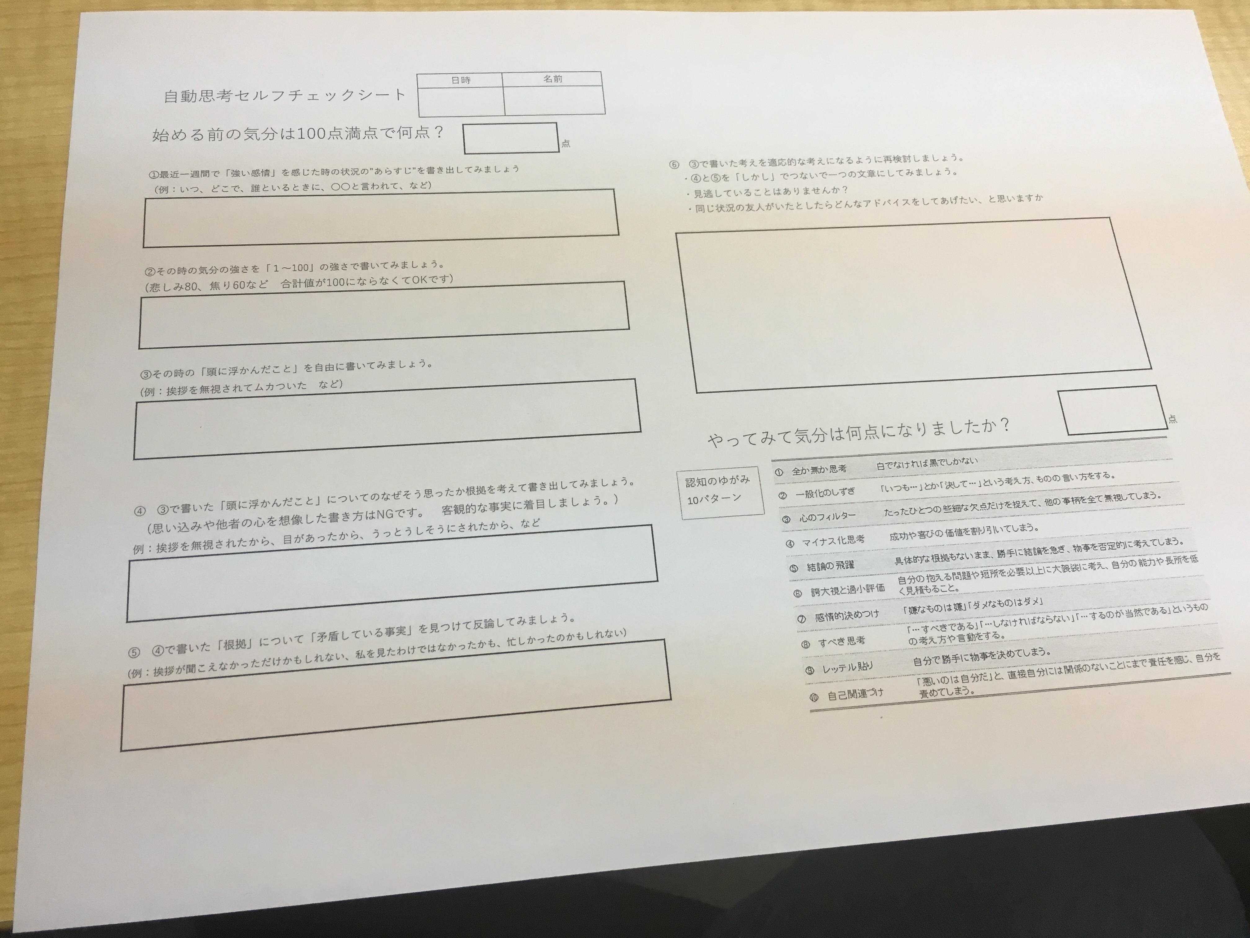 【渋谷】心理学講座の様子4