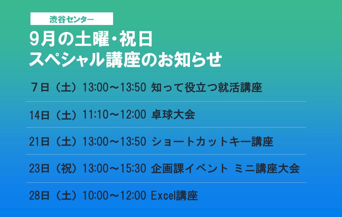 【渋谷】9月の土曜祝日イベントのお知らせ