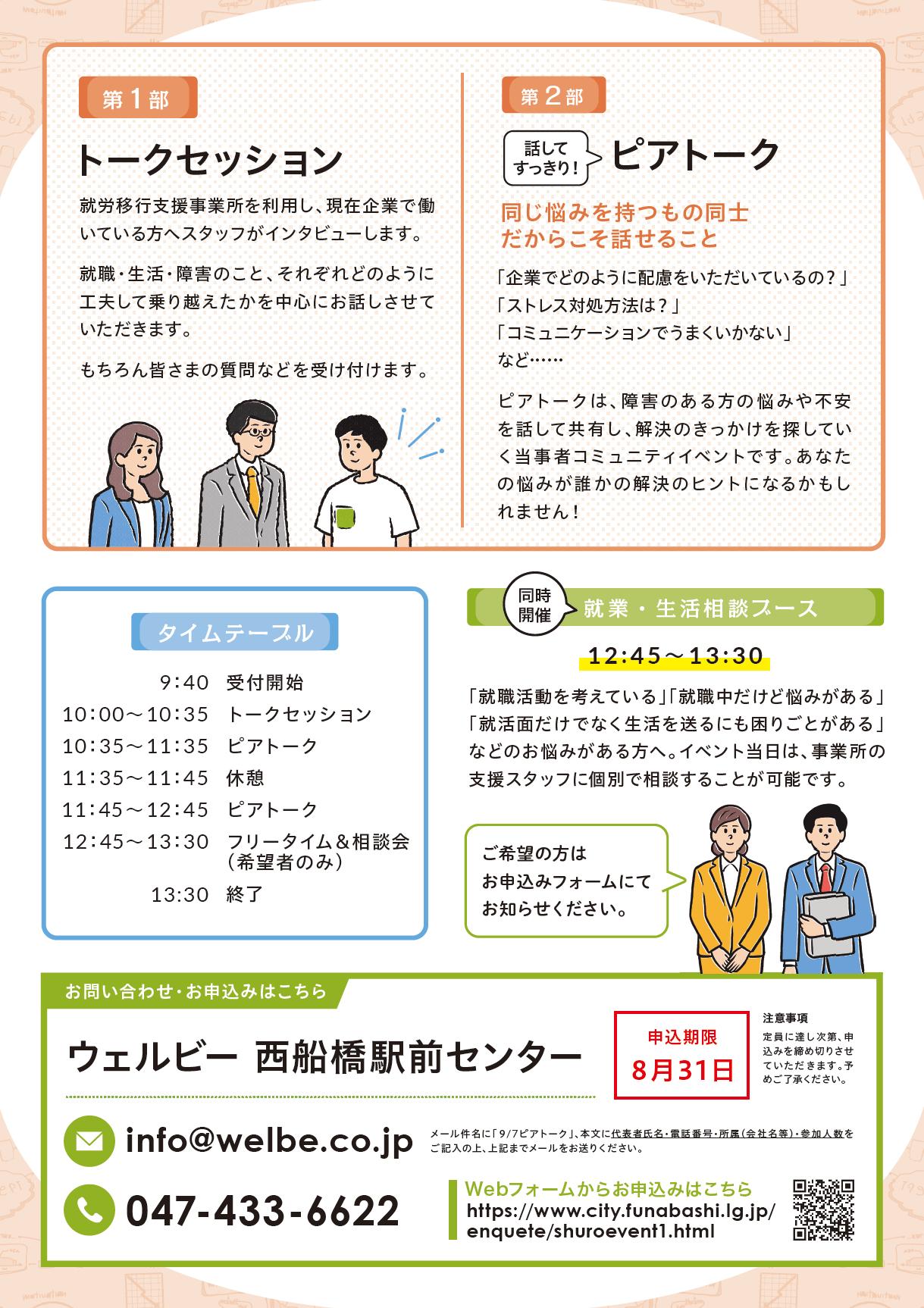【西船橋】ピアトーク2