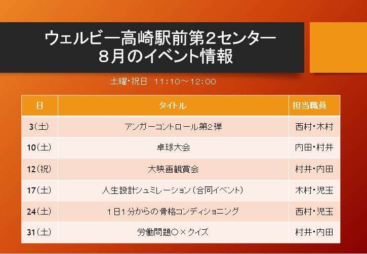 【高崎第2】8月イベント情報