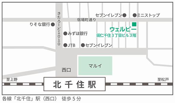 ウェルビー北千住駅前センター地図