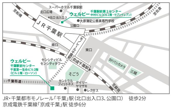 ウェルビー千葉駅前センター・千葉駅前第2センター地図