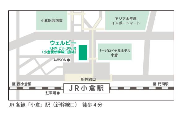 ウェルビー小倉駅前センター地図